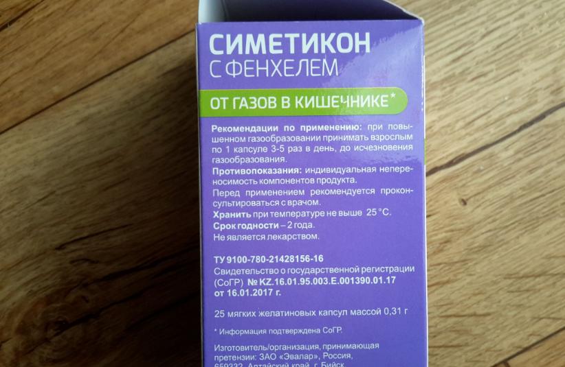 Симетикон с фенхелем: взвешиваем риски