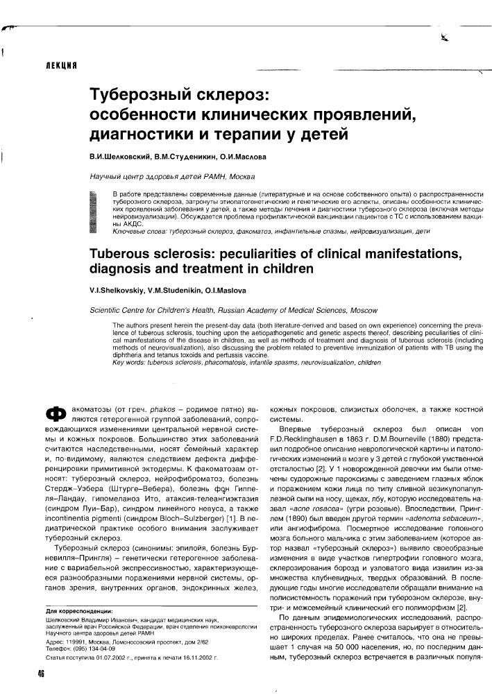 Туберозный склероз у детей: симптомы и признаки, лечение, прогноз