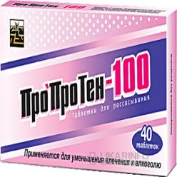 Пропротен-100 – инструкция по применению, дозы, показания