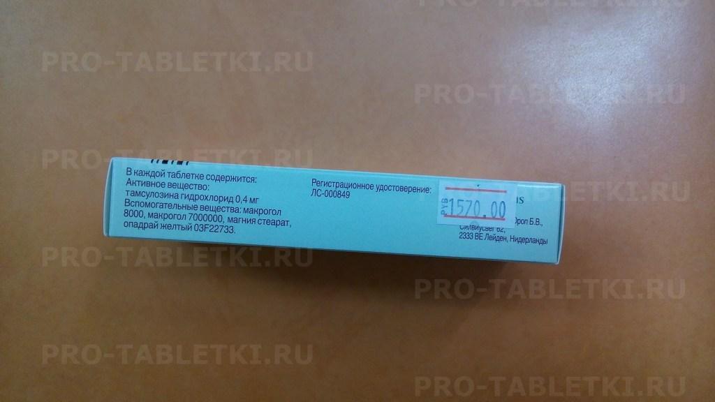 Препарат: омник окас в аптеках москвы