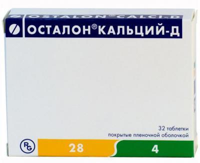 Алендроновая кислота инструкция по применению, цена