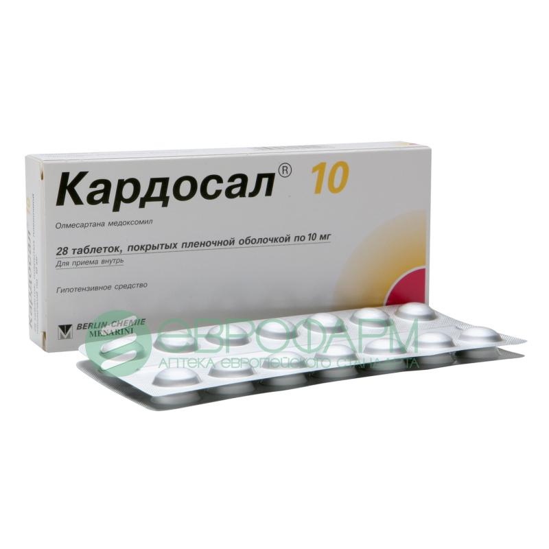 Кардосал: таблетки 10 мг, 20 мг и 40 мг, плюс
