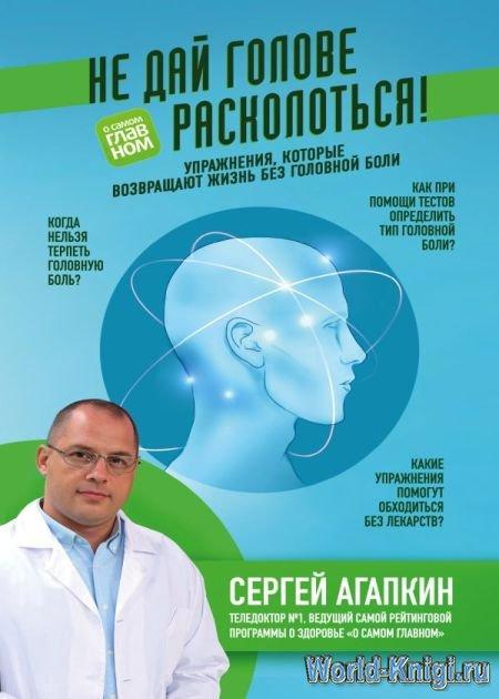 Диета сергея агапкина. что доктор агапкин говорит о похудении?
