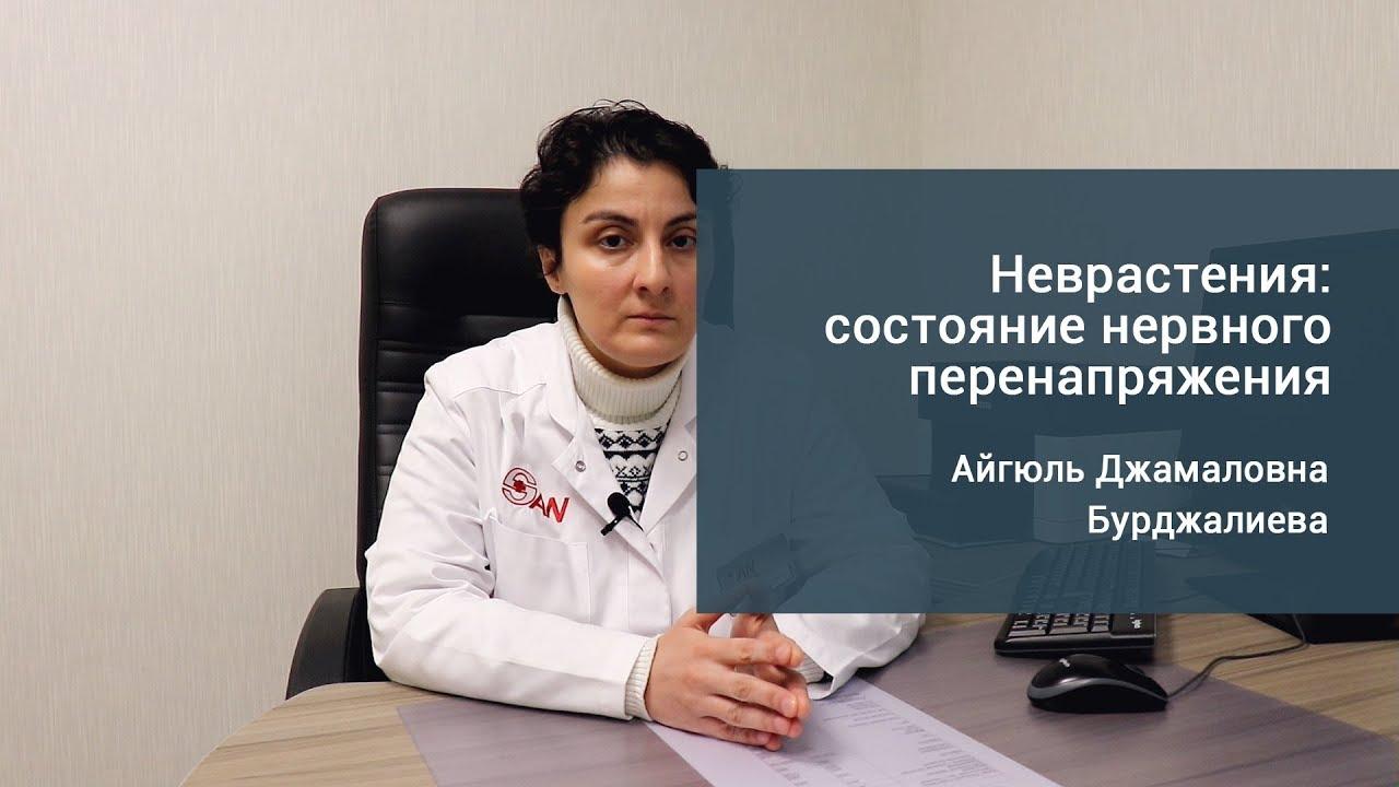 Астено невротический синдром у детей: лечение, симптомы, прогноз