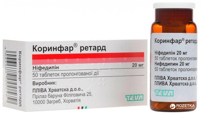 Аналог таблеток коринфар