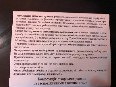 Ангионорм таблетки 100 мг