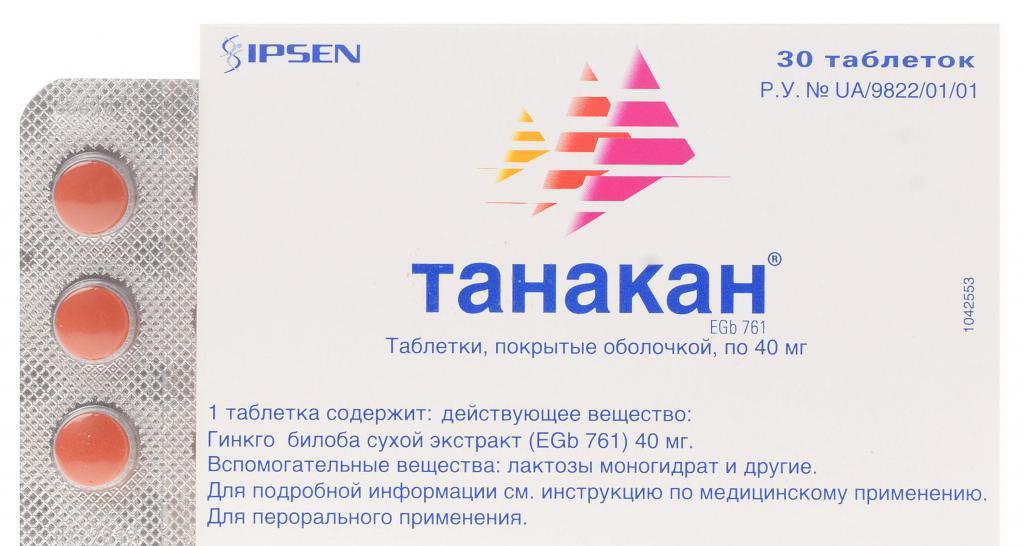 Для чего назначают танакан? инструкция по медицинскому применению, отзывы и аналоги, цена в аптеках