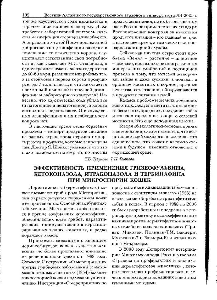 Лечение грибковых инфекций при помощи препарата гризеофульвин