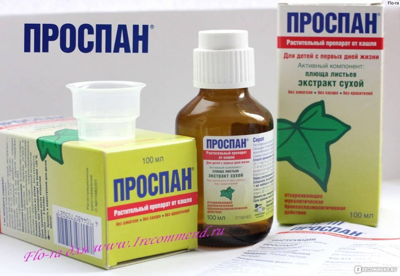 Применение шипучих таблеток от кашля проспан форте