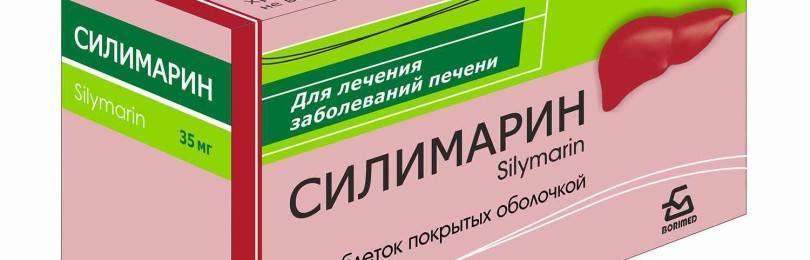 «силимарин»: инструкция по применению, цена в аптеке, аналоги