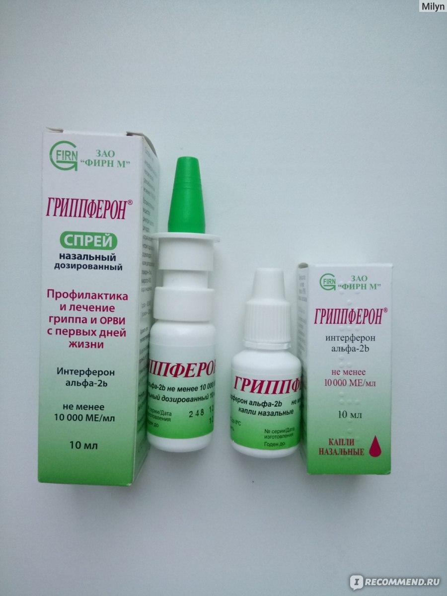 Капли гриппферон для профилактики простуды в б