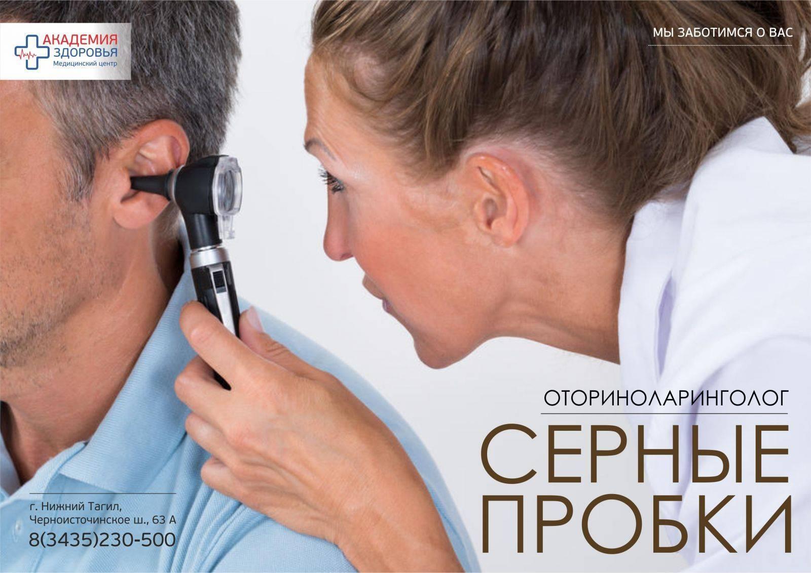 Серная пробка в ухе у ребенка (25 фото): как выглядит пробка в ухе и как вытащить ее в домашних условиях, почистить ухо и удалить ее самостоятельно