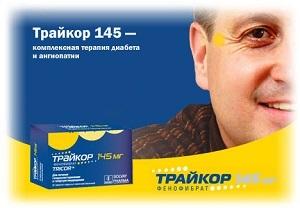 Таблетки трайкор: показания к применению, аналоги и цена