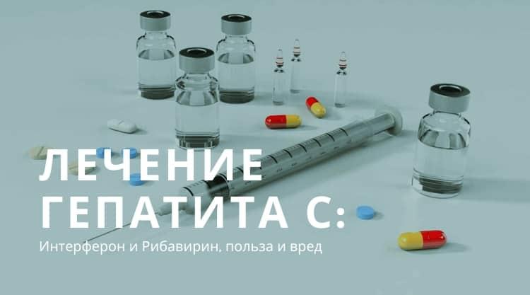 Новейшее лекарство от гепатита с. обзор лекарственных препаратов
