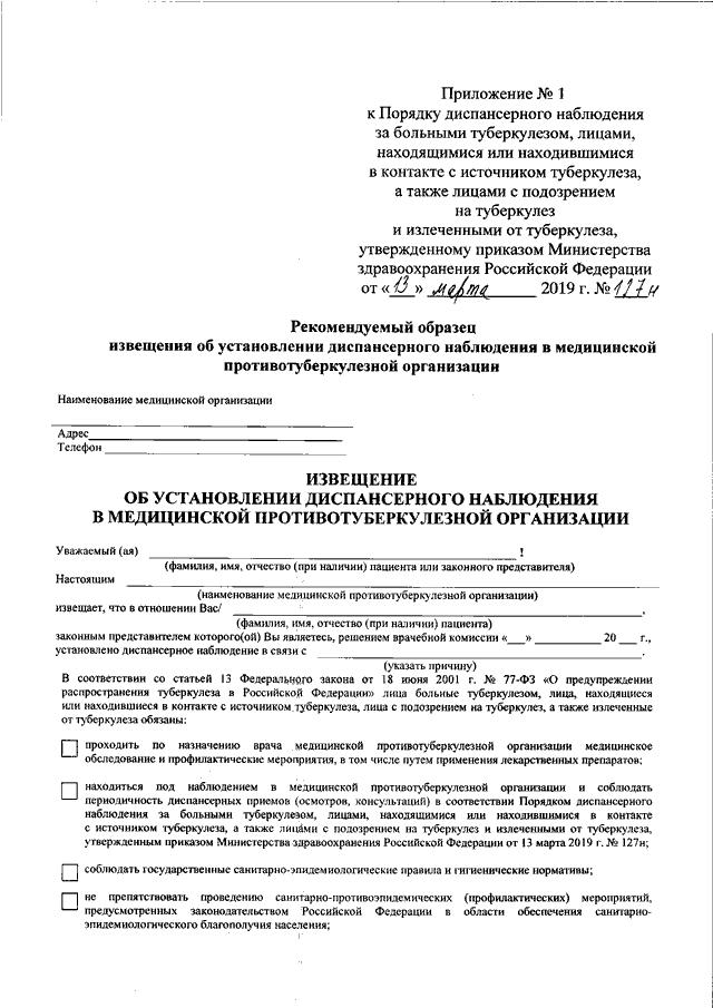 Методические рекомендации: организация выявления больных туберкулезом