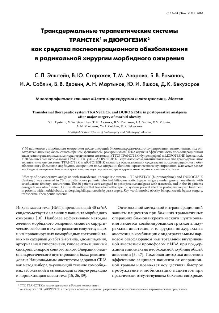 Дюрогезик - инструкция по применению, 3 аналога