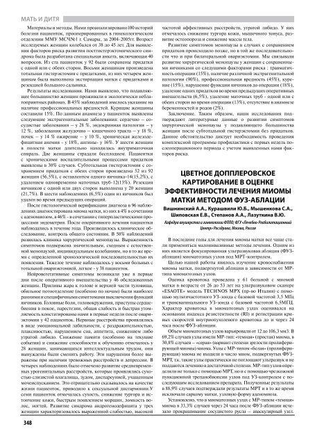 Атрофия эндометрия матки — атрофический эндометрит