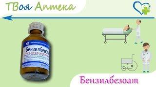 Препараты для лечения чесотки
