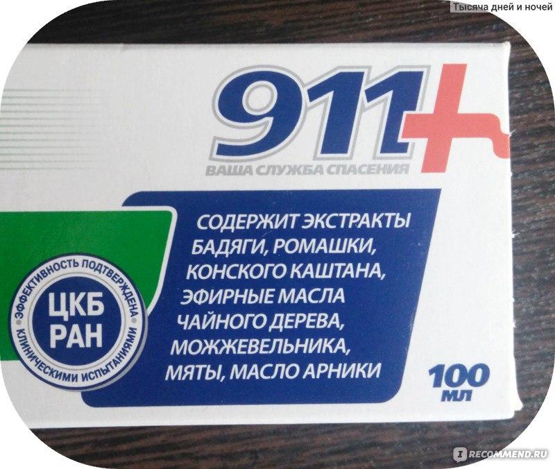 Инструкция по применению геля 911 бадяга