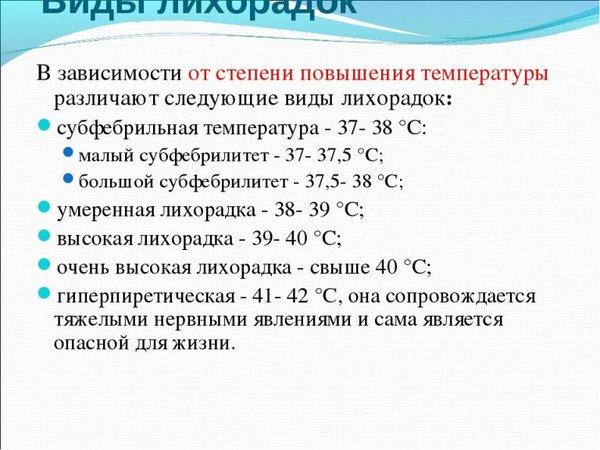 Длительная субфебрильная температура после гриппа