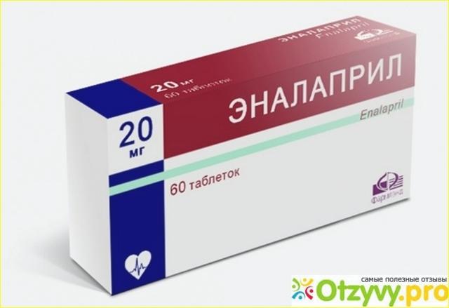 Эналаприл: инструкция по применению, аналоги и отзывы, цены в аптеках россии