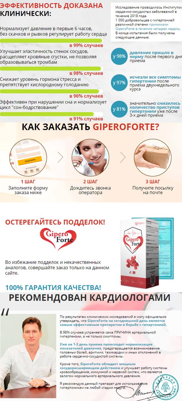 Препарат остеофрост— не препарат: отзыв врача