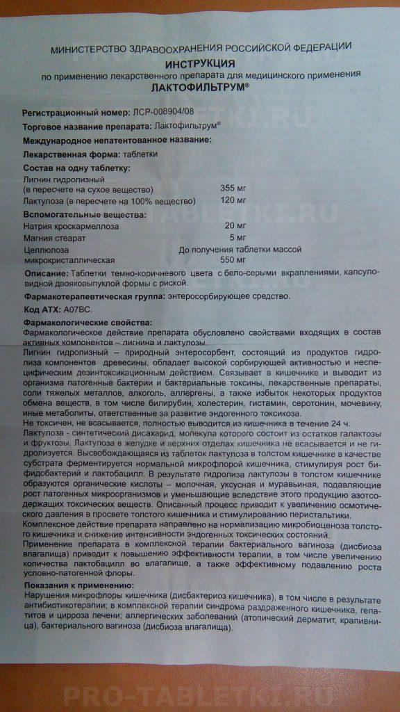 Лактофильтрум: инструкция по применению, аналоги и отзывы, цены в аптеках россии