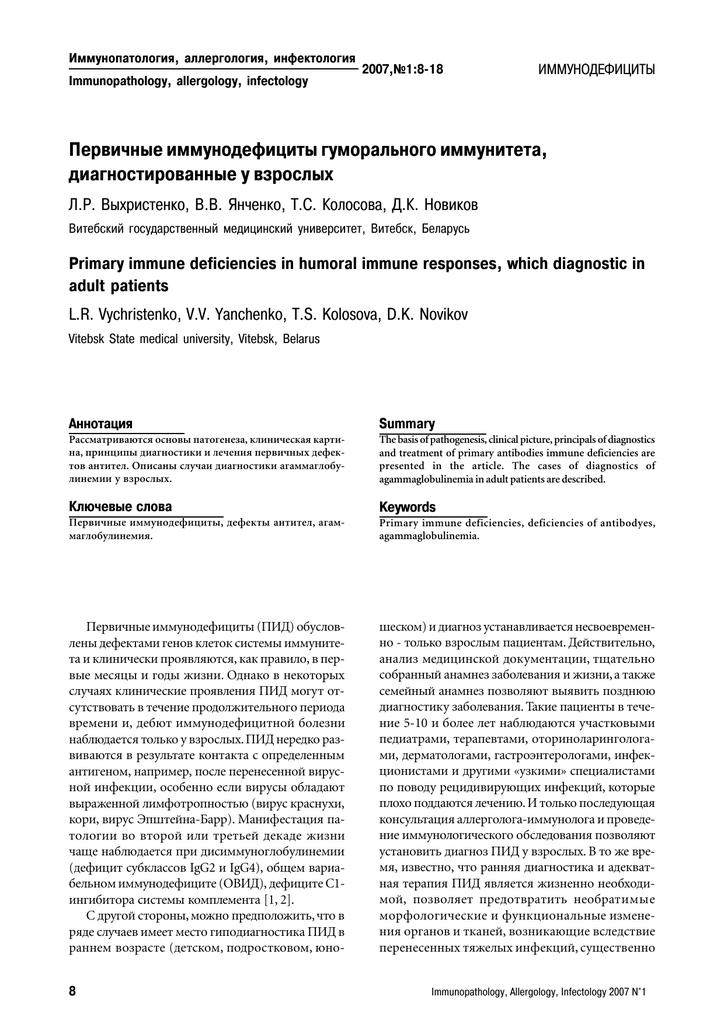 Гипогаммаглобулинемий - hypogammaglobulinemia