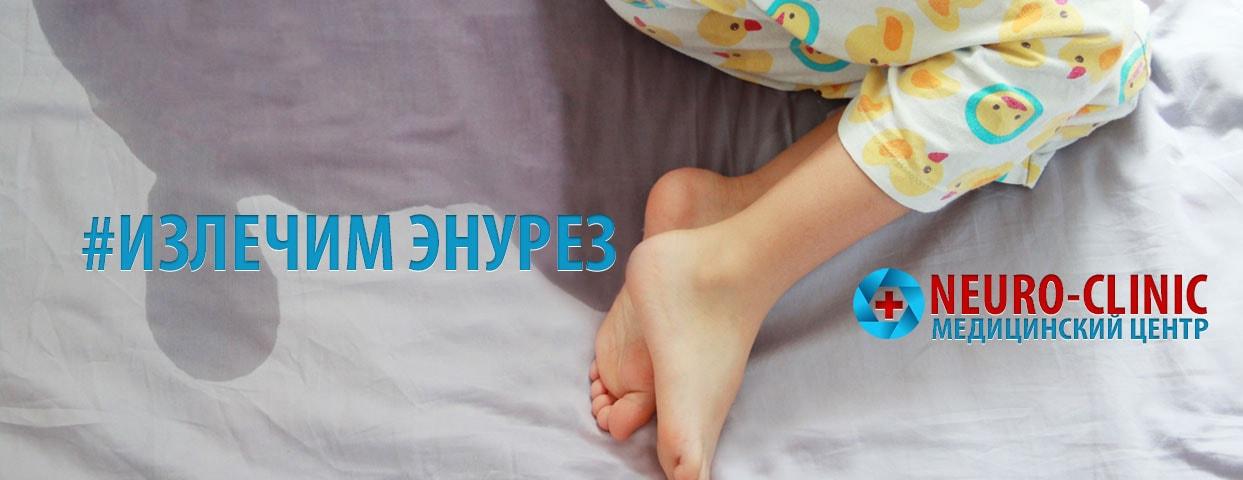 Энурез у детей – причины заболевания и лечение