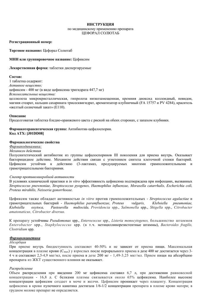 Цефорал солютаб (ceforal solutab)