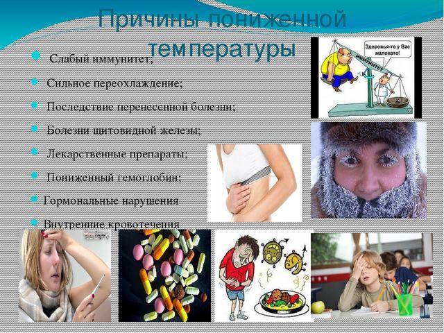Низкая температура тела причины у взрослого