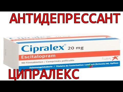 Эсциталопрам: инструкция по применению, аналоги и отзывы, цены в аптеках россии