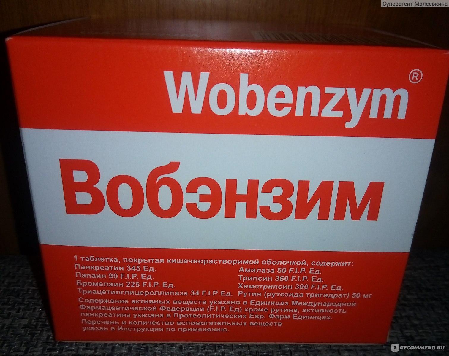 От чего помогает «вобэнзим». инструкция по применению