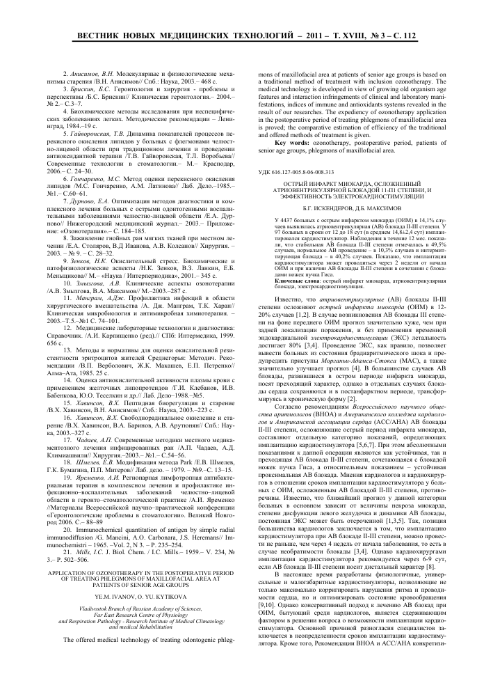 Причины атриовентрикулярной блокады (ав-блокады)
