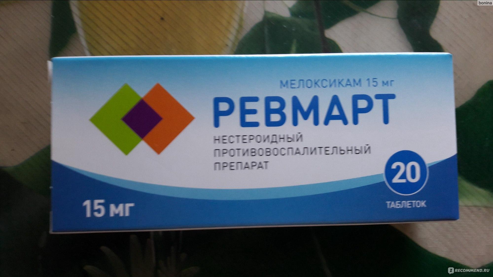 Ревмарт: описание, инструкция по применению и дозировка