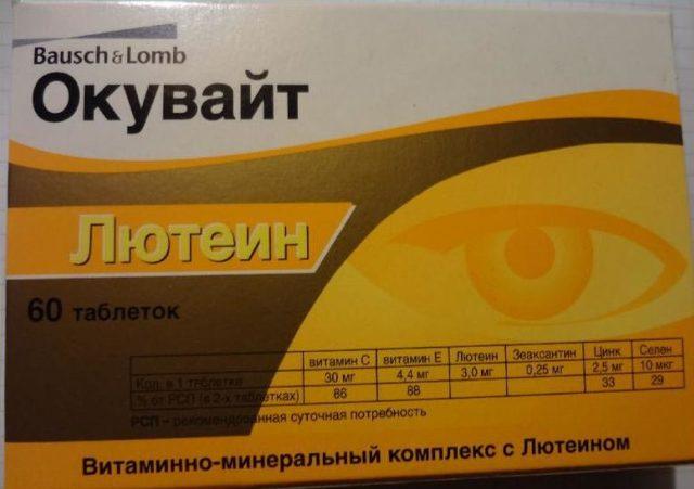 Лютеин-комплекс, витамины для глаз: инструкция по применению, отзывы и аналоги, цены в аптеках