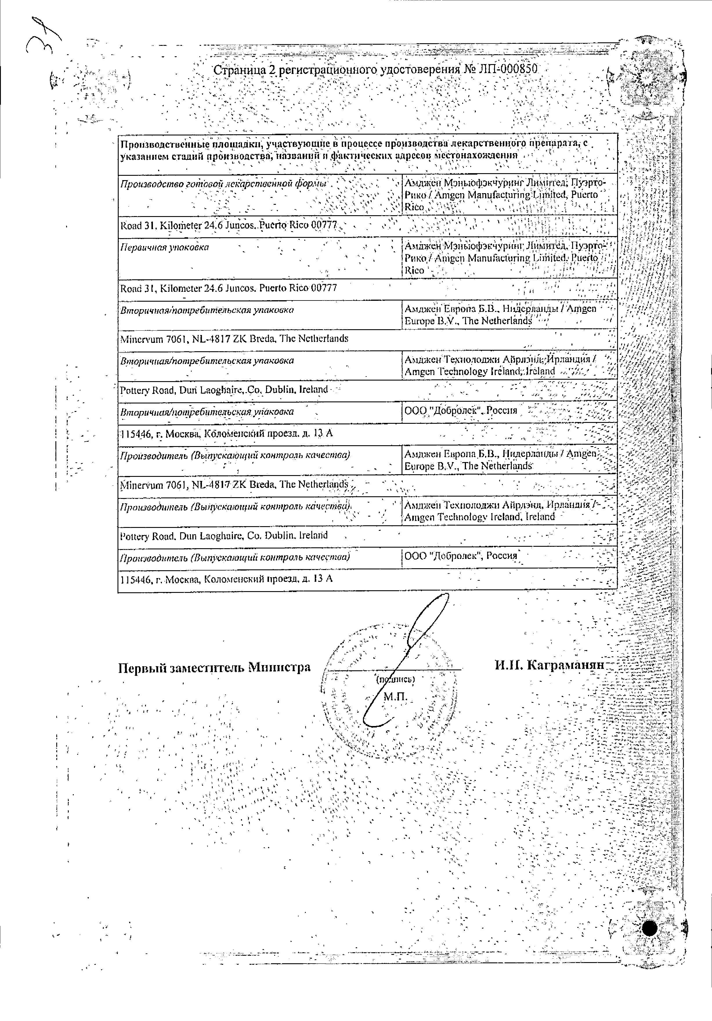 Отзывы пролиа — отзывы, инструкция