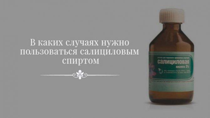 Салициловой кислотой протирать лицо. как пользоваться салициловой кислотой