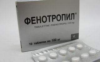 Таблетки фенотропил: инструкция по применению