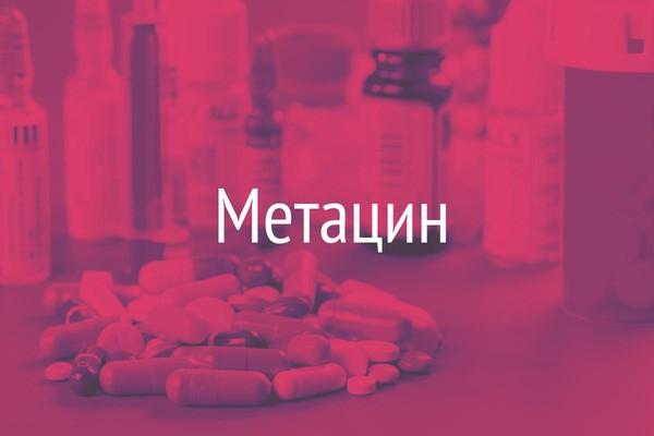 Метацин – инструкция, применение при беременности, цена, отзывы