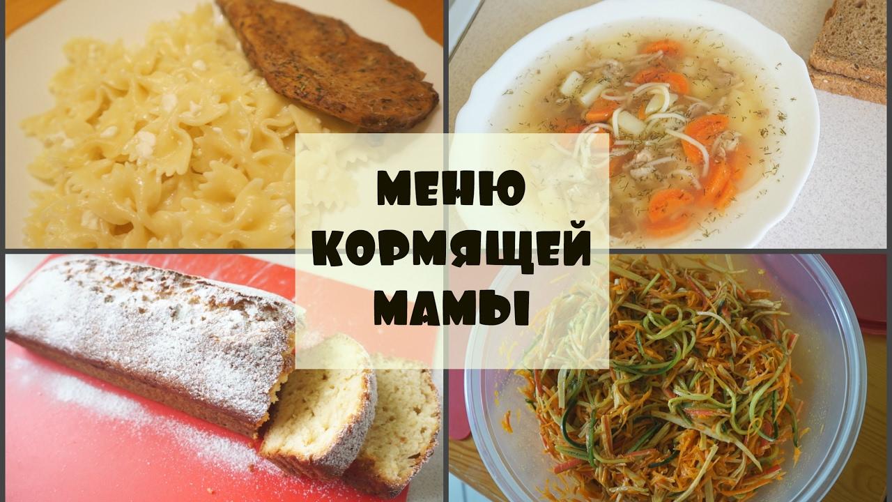 Диета для кормящей мамы с рецептами блюд