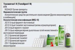 Таблетки, капли тонзилгон: инструкция, цена и отзывы
