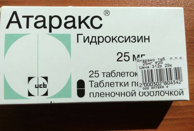 Средства длечения нервной системы АТАРАКС ATARAX - отзыв