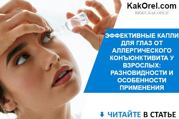 """""""лекролин"""" (глазные капли) - инструкция. капли для глаз """"лекролин"""": отзывы"""