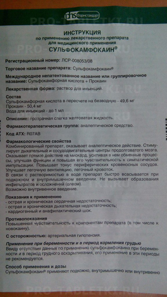 Уколы сульфокамфокаин