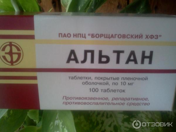"""Таблетки """"альтан"""". инструкция по применению, отзывы, свойства"""
