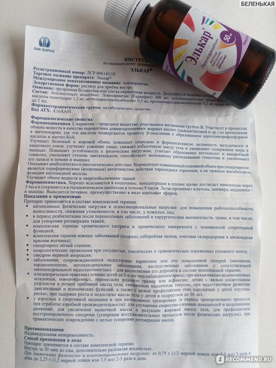 Результаты применения l-карнитин эвалар на щитовидную железу