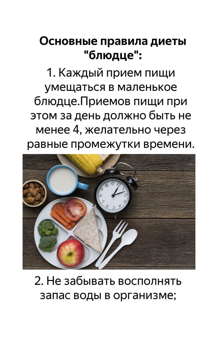 Правила Диеты Блюдечко. Диета «Блюдечко»: основные рекомендации и меню
