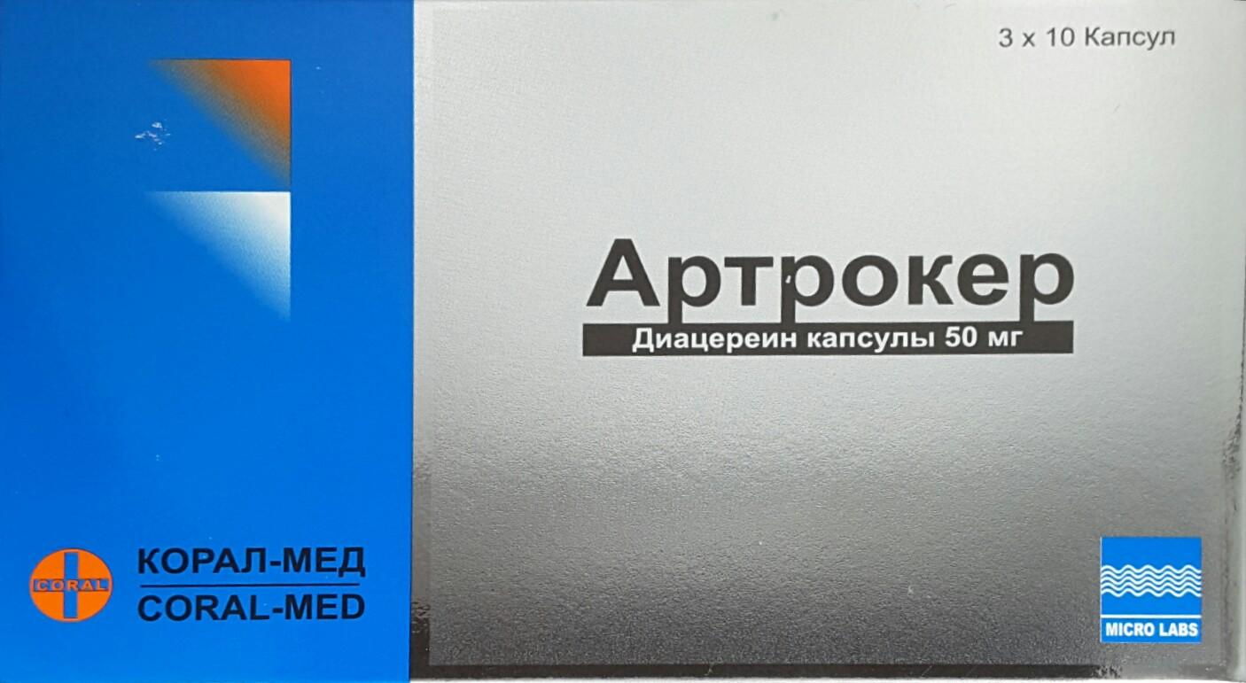 Препарат: артродарин в аптеках москвы