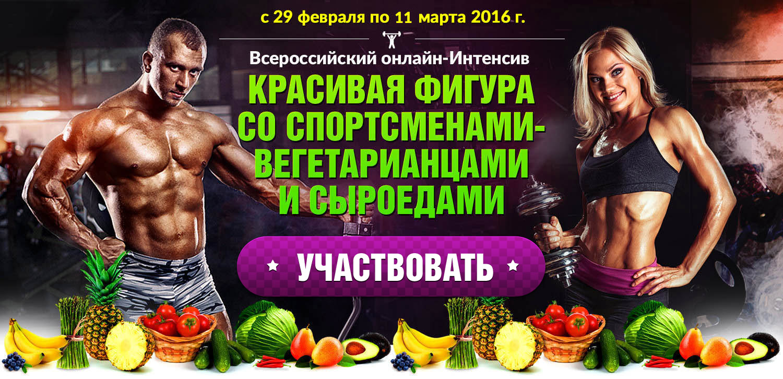 Вегетарианство и бодибилдинг — sportwiki энциклопедия
